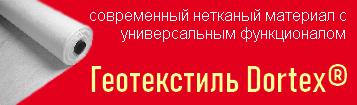 Геотекстиль Dortex®